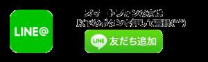 親子留学 ライン LINE